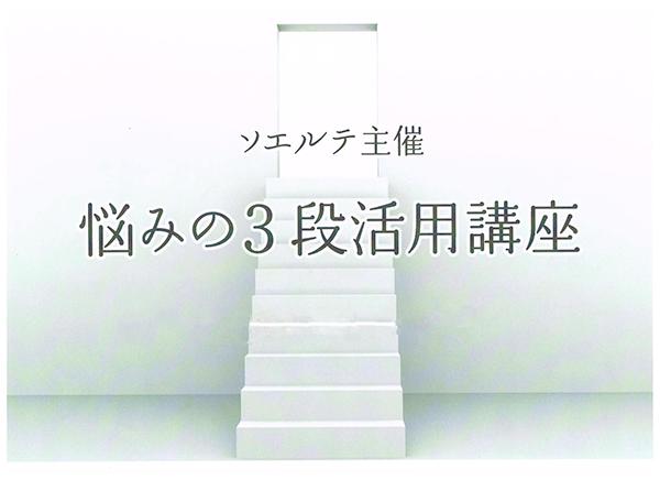 悩みの3段活用講座_600