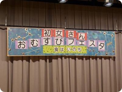 佐藤初女さんの「おむすびフェスタ」に参加してきました。