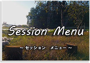 セッションメニューのイメージ