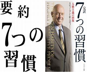 【要約】7つの習慣
