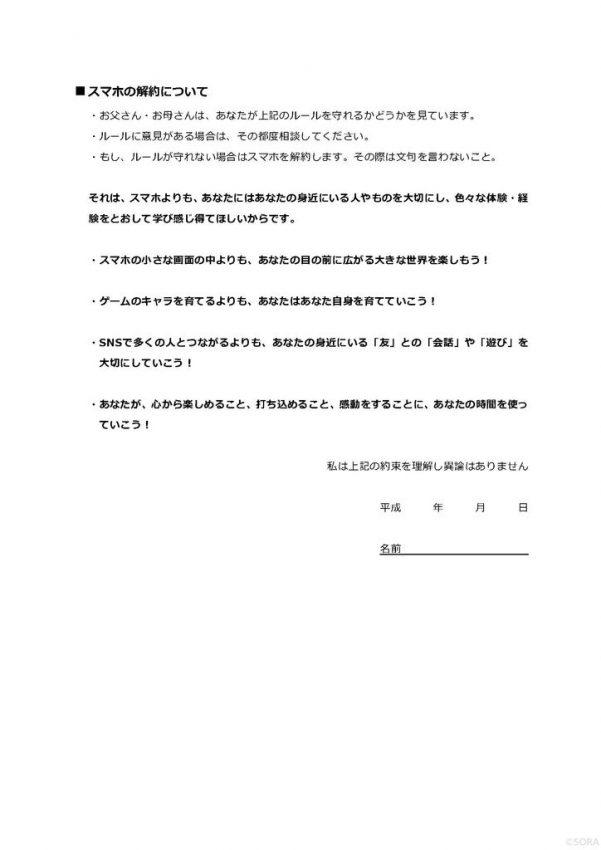 スマホ利用の誓約書(ルール)