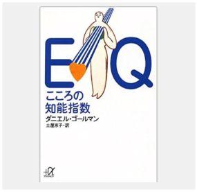 EQ|こころの知能指数